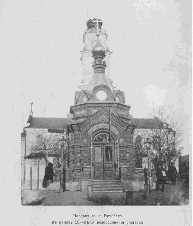Неизвестная часовня в память 50-летия воссоединения униатов с православными, Витебск