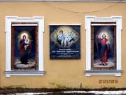 Домовая церковь Николая Чудотворца - Санкт-Петербург - Санкт-Петербург, Петродворцовый район - г. Санкт-Петербург