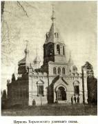 Белосток. Захарии и Елисаветы 4-го Уланского Харьковского полка, церковь