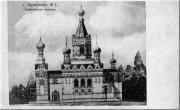 Церковь Екатерины великомученицы - Здолбунов - Здолбуновский район - Украина, Ровненская область