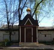 Часовня Николая Чудотворца - Мытищи - Мытищинский район, г. Долгопрудный - Московская область