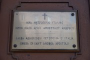 Рим. Андрея Первозванного, церковь
