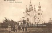 Церковь Алексия, митрополита Московского - Кудиркос-Науместис - Мариямпольский уезд - Литва