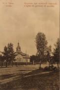 Чита. Антония Римлянина, Антония Дымского и Антония Великого, церковь