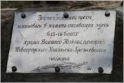 Церковь Николая Чудотворца - Рождествено - Гатчинский район - Ленинградская область