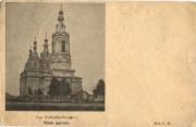 Поддорье. Троицы Живоначальной (новая), церковь