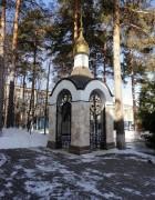 Часовня Димитрия Донского - Новосибирск - г. Новосибирск - Новосибирская область