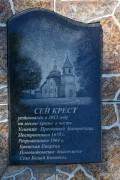 Церковь Успения Пресвятой Богородицы - Белый Колодец - Новозыбковский район и г. Новозыбков - Брянская область