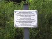 Церковь Спаса Нерукотворного Образа - Веребье - Маловишерский район - Новгородская область
