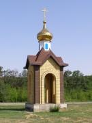 Неизвестная часовня - Зверево - г. Зверево - Ростовская область