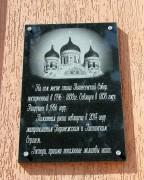 Собор Вознесения Господня - Нижнедевицк - Нижнедевицкий район - Воронежская область