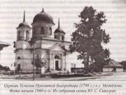 Горчаки (Медвёдово). Успения Пресвятой Богородицы, церковь