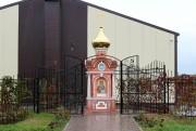 Неизвестная часовня - Воскресенское - Ногинский район - Московская область