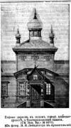 Церковь Николая Чудотворца (старая) - Полярный - ЗАТО Александровск - Мурманская область