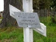 Церковь Николая Чудотворца (утраченная) - Катунское - Смоленский район и г. Белокуриха - Алтайский край