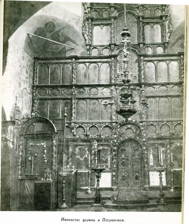 Церковь Успения Пресвятой Богородицы (утраченная), Петрово-Дальнее