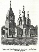 Церковь Богоявления Господня - Усть-Чарышская Пристань - Усть-Пристанский район - Алтайский край