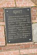 Церковь Михаила Архангела - Киваи - Клинцовский район - Брянская область