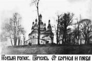Церковь Бориса и Глеба - Новый Ропск - Климовский район - Брянская область