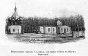 Церковь Александра Невского - Фергана - Узбекистан - Прочие страны