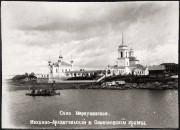 Церковь Михаила Архангела (старая) - Меркушино - Верхотурский район - Свердловская область
