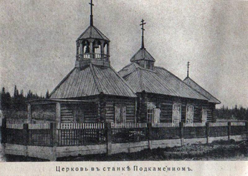 Неизвестная церковь, Подкаменная Тунгуска