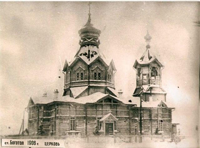 Церковь Николая Чудотворца (старая), Боготол