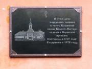 Арзамас. Казанской иконы Божией Матери, часовня