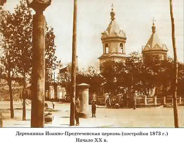Церковь Иоанна Предтечи (старая), Ростов-на-Дону