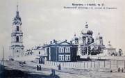Вознесенский монастырь. Колокольня - Иркутск - г. Иркутск - Иркутская область
