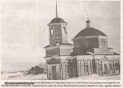 Новоалександровка. Вознесения Господня, церковь