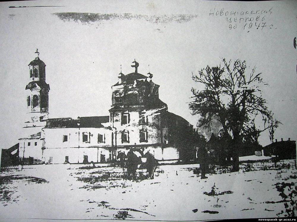 Церковь Спаса Преображения, Новоспасское