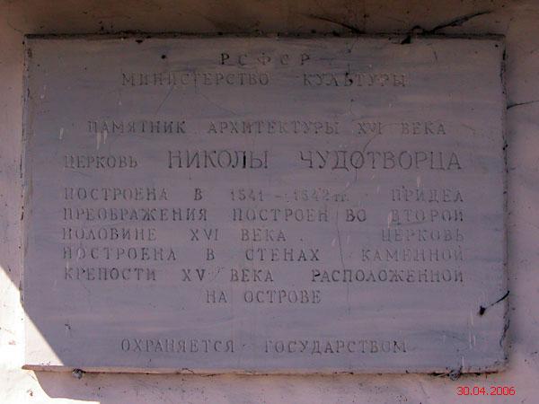 Церковь Николая Чудотворца, Остров