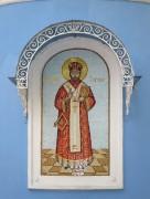 Церковь Иоанна Златоуста - Воскресенск - Воскресенский городской округ - Московская область