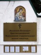 Крестовоздвиженский Иерусалимский монастырь - Лукино - Домодедовский городской округ - Московская область