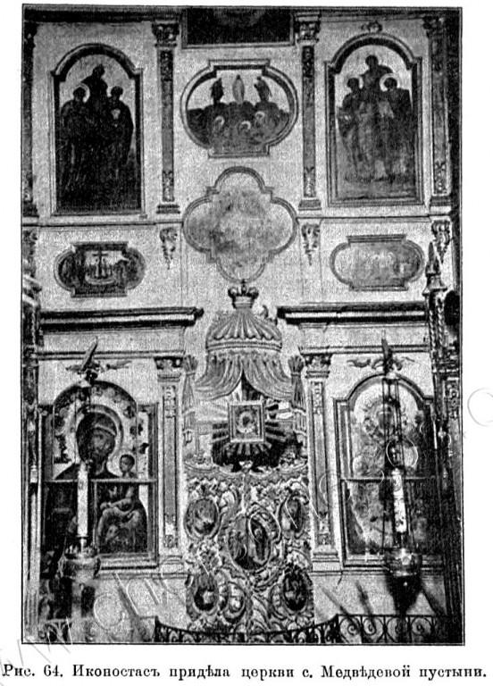 Собор Рождества Пресвятой Богородицы в Медведевой пустыни, Пустынь