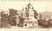 Собор Николая Чудотворца - Ницца - Франция - Прочие страны