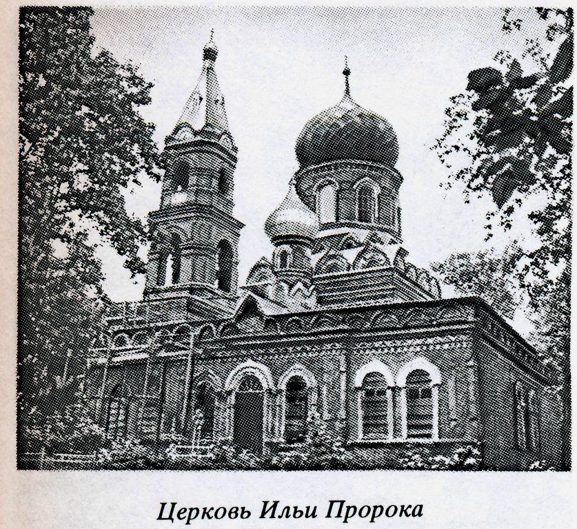 Брянская область, Трубчевский район, Трубчевск. Церковь Илии Пророка, фотография. архивная фотография,