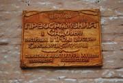 Александров. Спаса Преображения, церковь