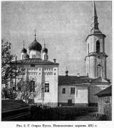 Церковь Николая Чудотворца - Старая Русса - Старорусский район - Новгородская область