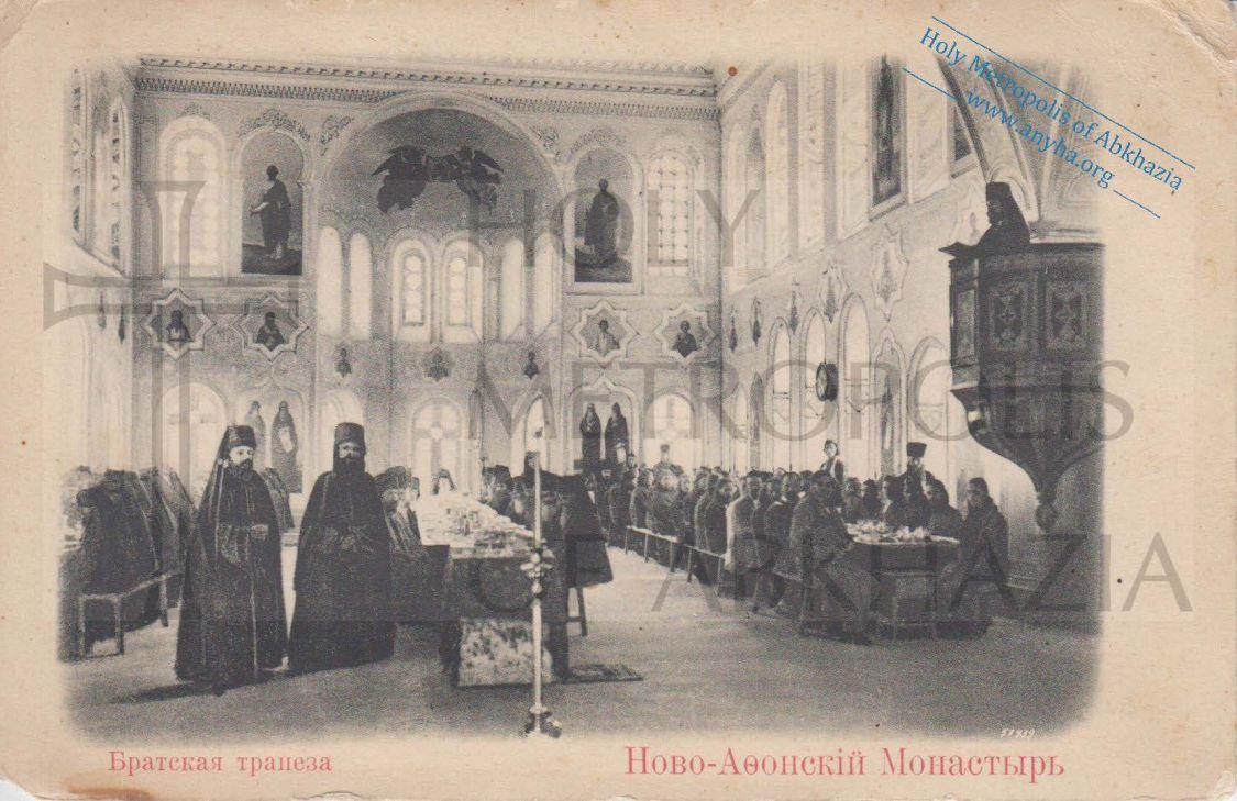 Прочие страны, Абхазия, Новый Афон. Новоафонский монастырь Симона Кананита, фотография. архивная фотография, Братская трапеза