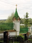 Церковь Спаса Нерукотворного Образа - Петровское - Щёлковский городской округ и г. Фрязино - Московская область