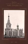Церковь Рождества Пресвятой Богородицы - Ляхтру - Ляэнемаа - Эстония
