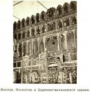 Церковь Константина и Елены - Вологда - Вологда, город - Вологодская область