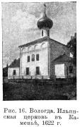 Церковь Илии Пророка, что в Каменье - Вологда - Вологда, город - Вологодская область