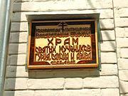 Карачарово. Гурия, Самона и Авива, церковь
