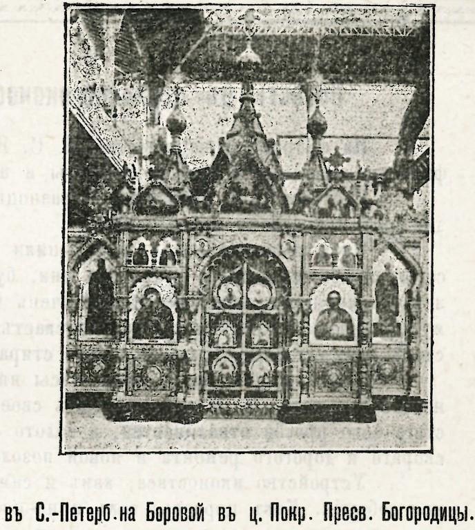 Церковь Покрова Пресвятой Богородицы на Боровой улице, Санкт-Петербург