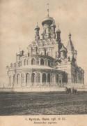 Кунгур. Николая Чудотворца, церковь