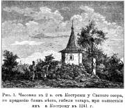 Часовня Животворящего Креста на Святом озере - Некрасово - Костромской район - Костромская область