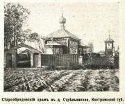 Церковь Покрова Пресвятой Богородицы - Стрельниково - Костромской район - Костромская область